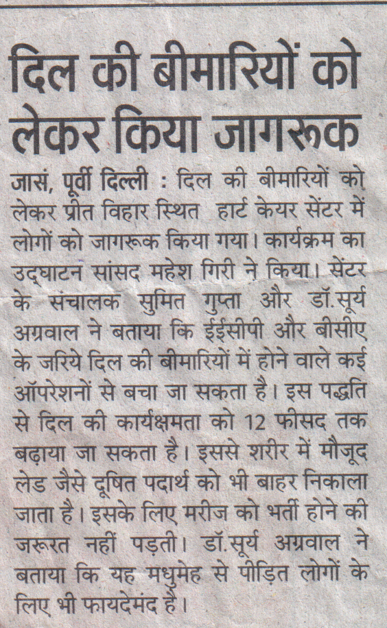 34 Heart care News in Dainik Jagran 04-10-2014