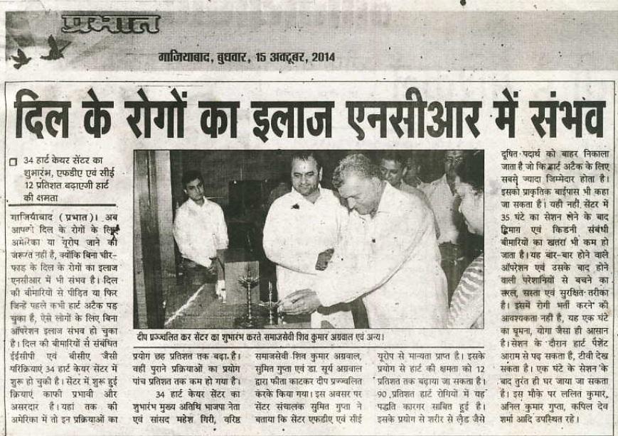 Danik Prabhat News 15-10-2014