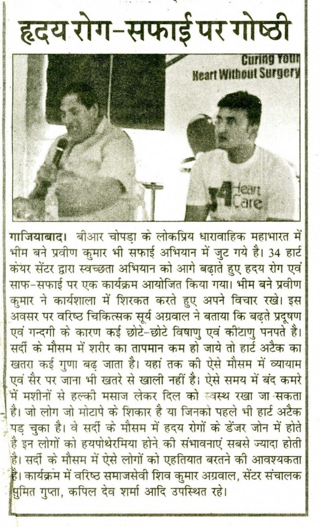34 Heart Care News Coverage 09112014 by News Paper