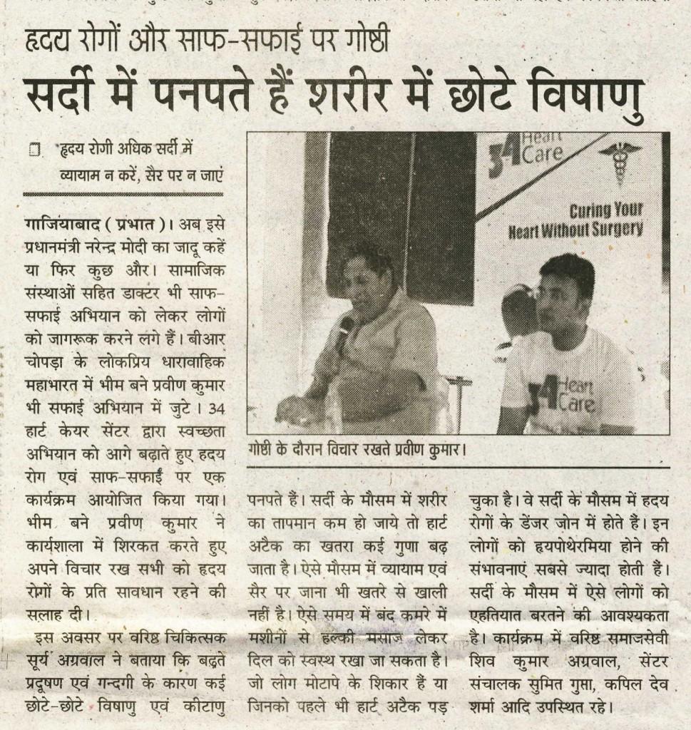 34 Heart Care News Coverage 09112014 by Dainik Jagaran