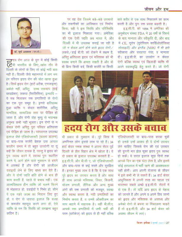 Vision Impact July 2015 Magazine 34 Heart Care Article