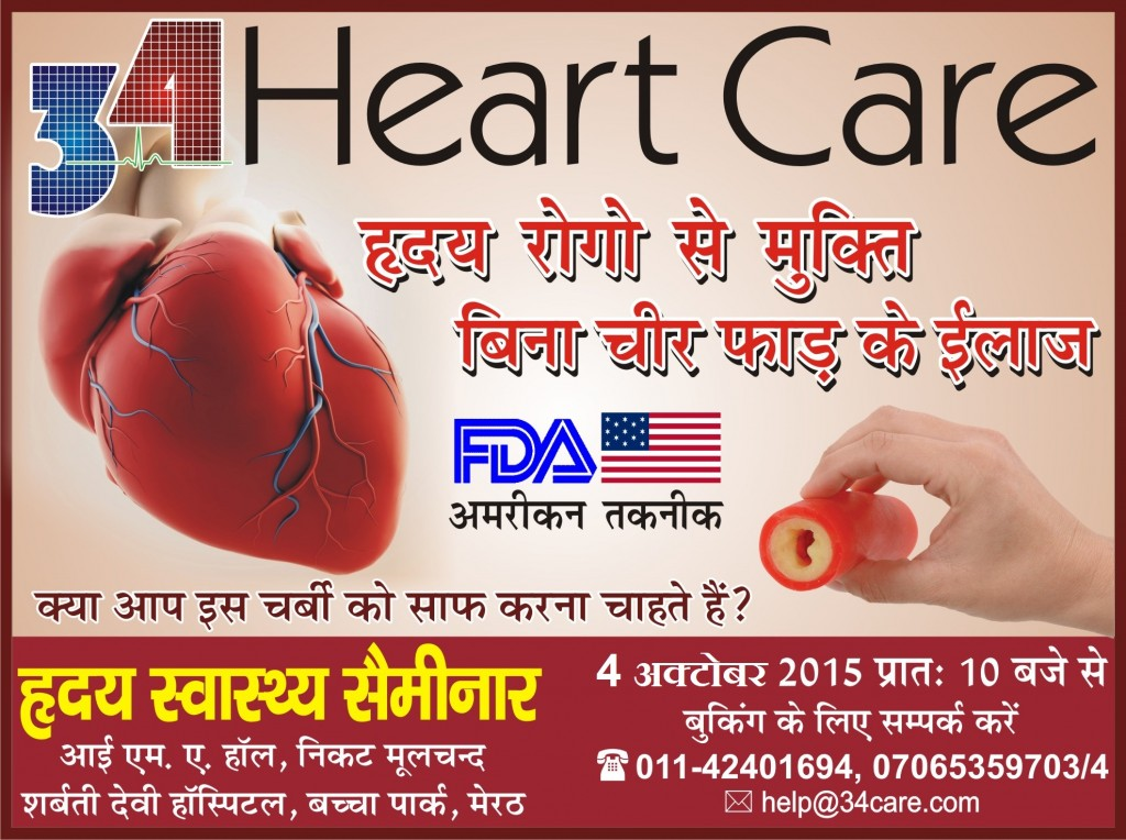 34 Heart Care meerut 04102015